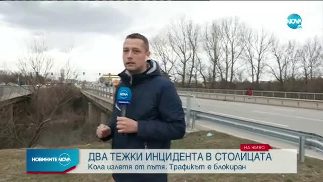 Кола падна в река до Ботевградско шосе в София
