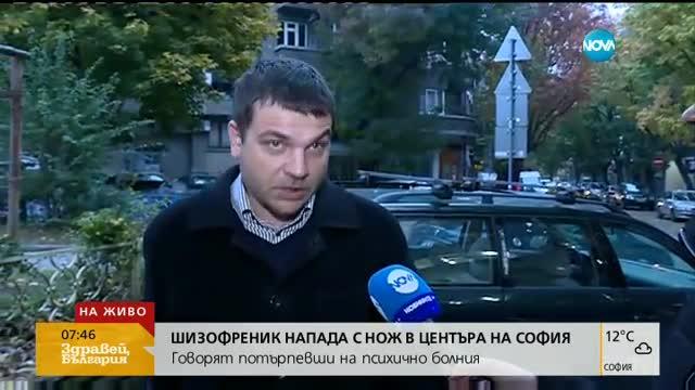 Шизофреник напада системно в София: Бездейства ли полицията?