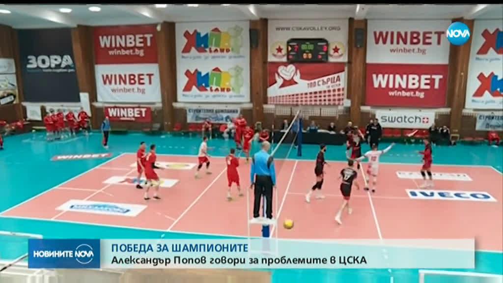 Спортни новини (25.01.2020 - обедна емисия)