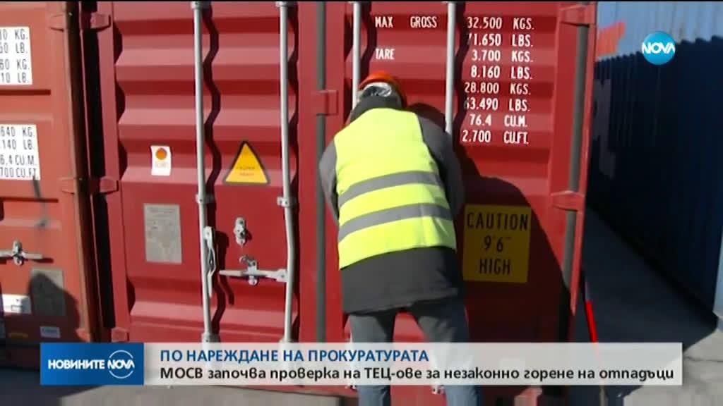 Гешев нареди незабавна проверка за горене на отпадъци в ТЕЦ-овете на Ковачки