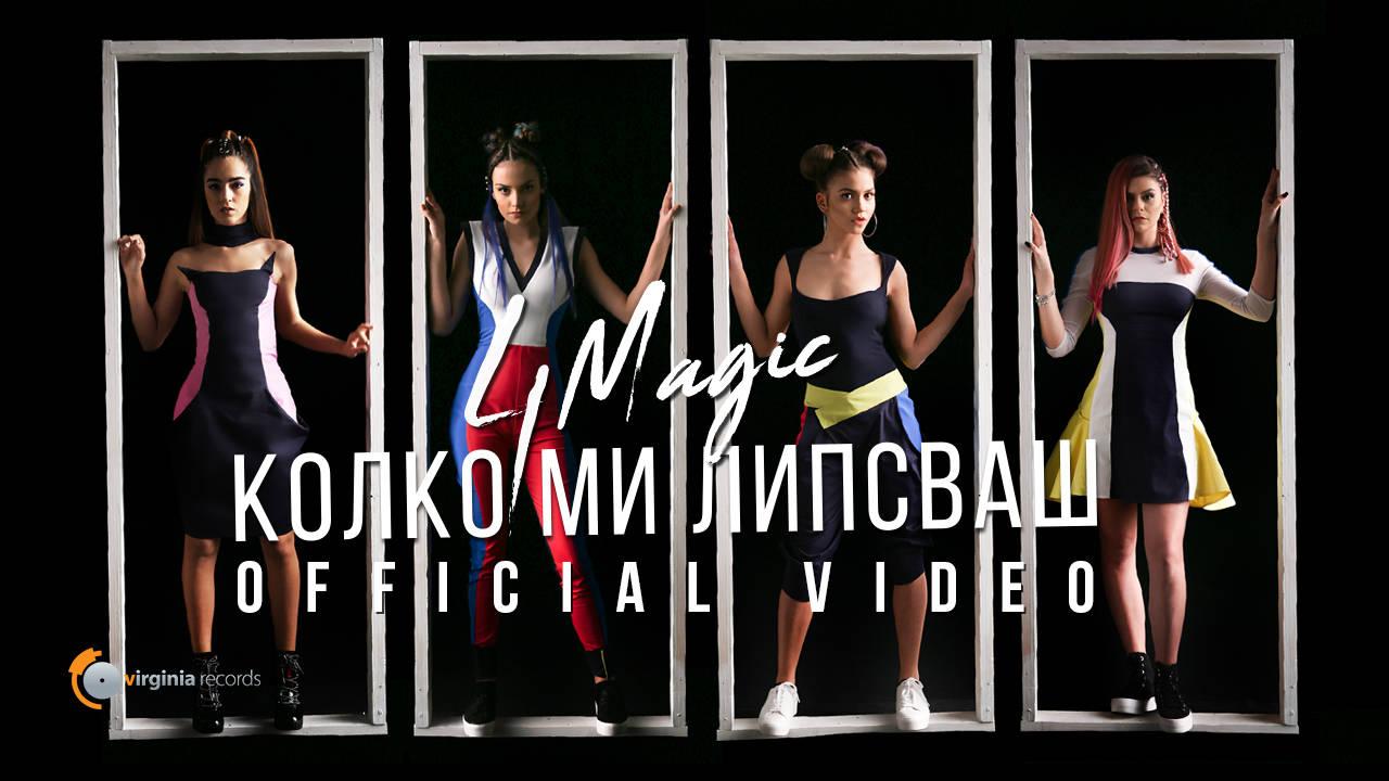 4Magic - Kolko mi lipsvash (Official Video)