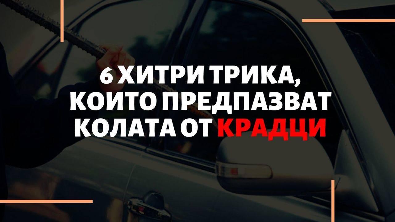 6 хитри трика, които предпазват колата от крадци