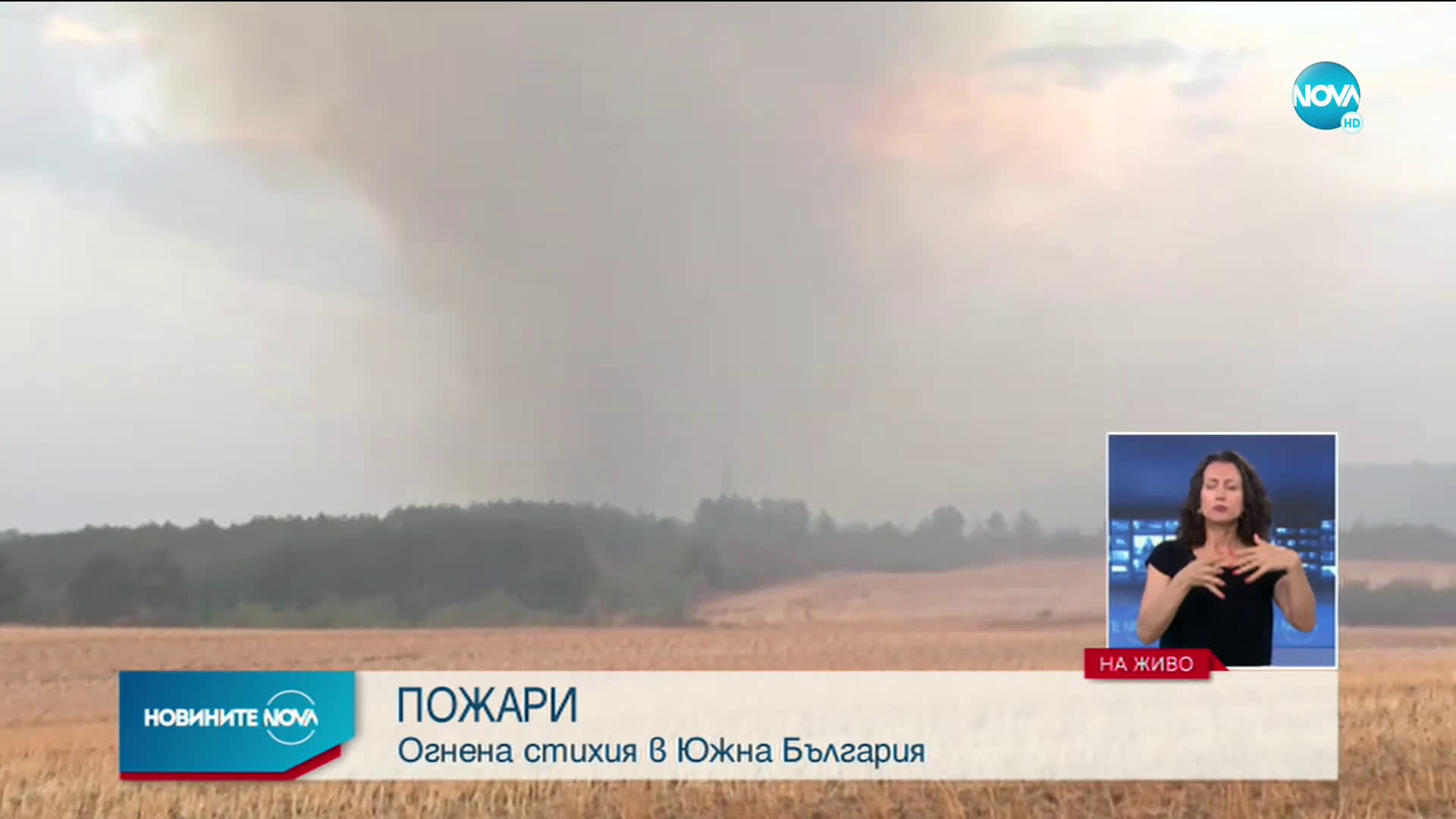 Огнена стихия обвана Южна България