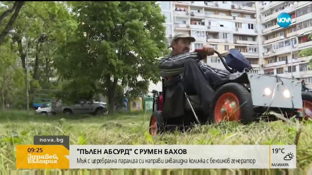 Мъж с церебрална парализа си сглоби инвалидна количка с бензинов генератор