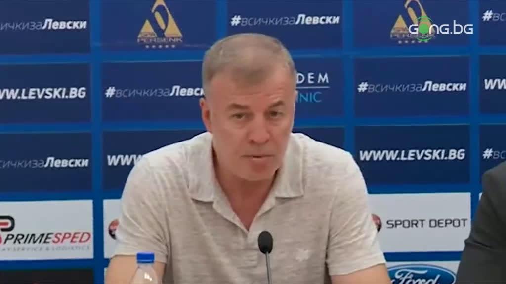 Пълната пресконференция на Наско Сираков на Герена - 16 юли 2020
