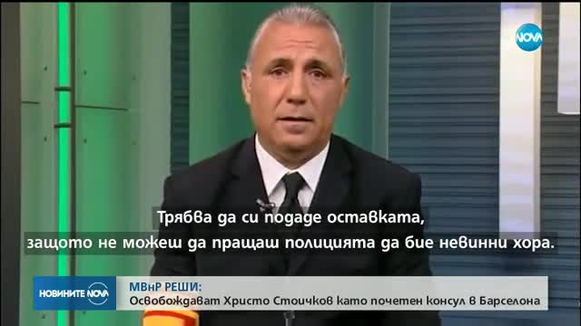 Стоичков вече няма да е почетен консул в Испания