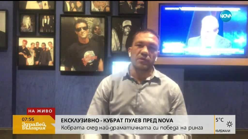 Кубрат Пулев ексклузивно пред NOVA: Беше изключително драматичен мач