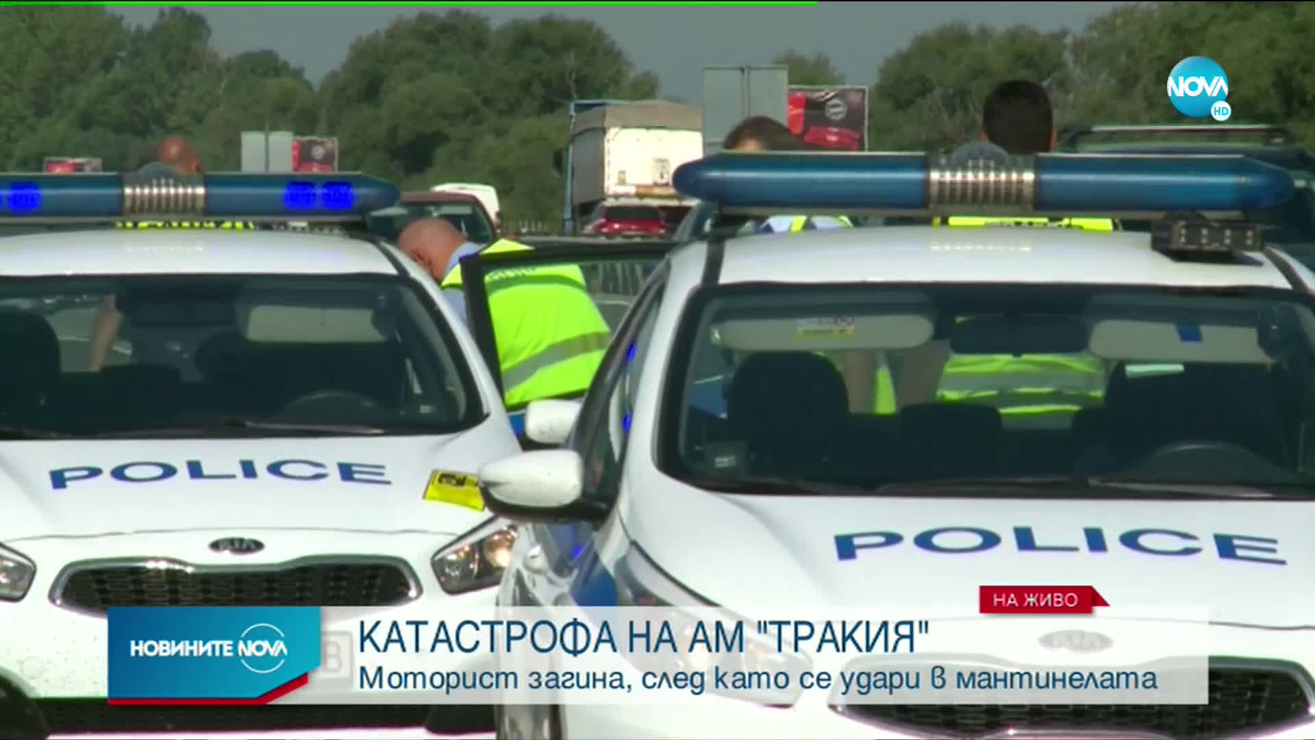 """Моторист загина при катастрофа на """"Тракия"""""""