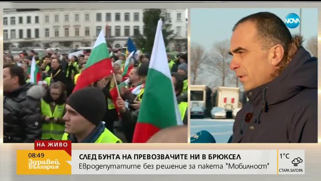 След протеста в Брюксел: Каква е реакцията на българските превозвачи?