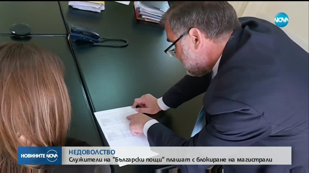 """Гладната стачка сред служители на """"Български пощи"""""""