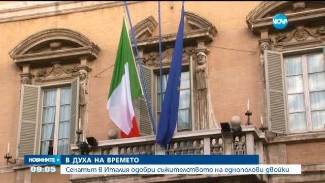 Сенатът в Италия разреши съжителството между гей и хетеросексуални двойки