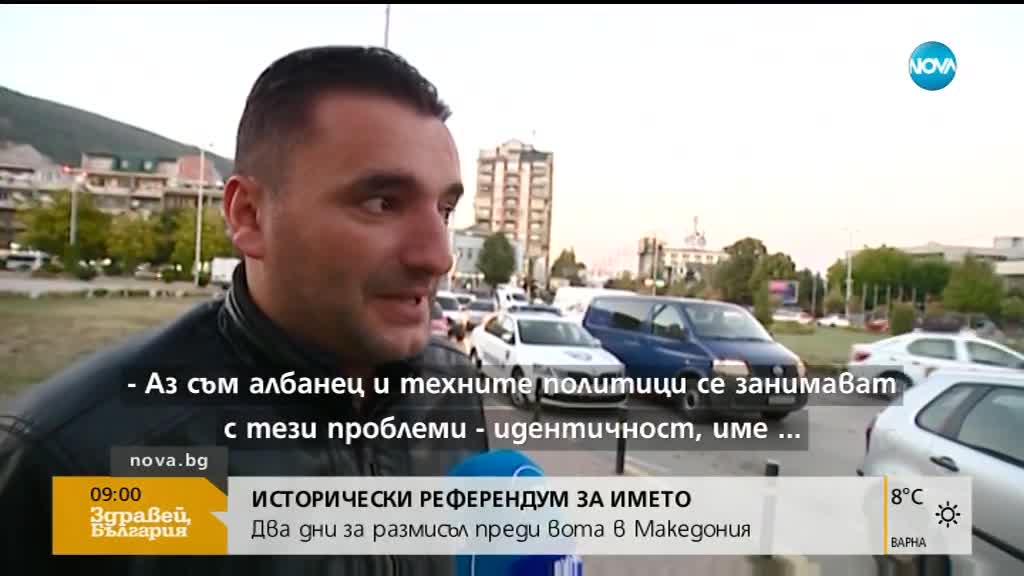 Предстои исторически референдум за името на Македония