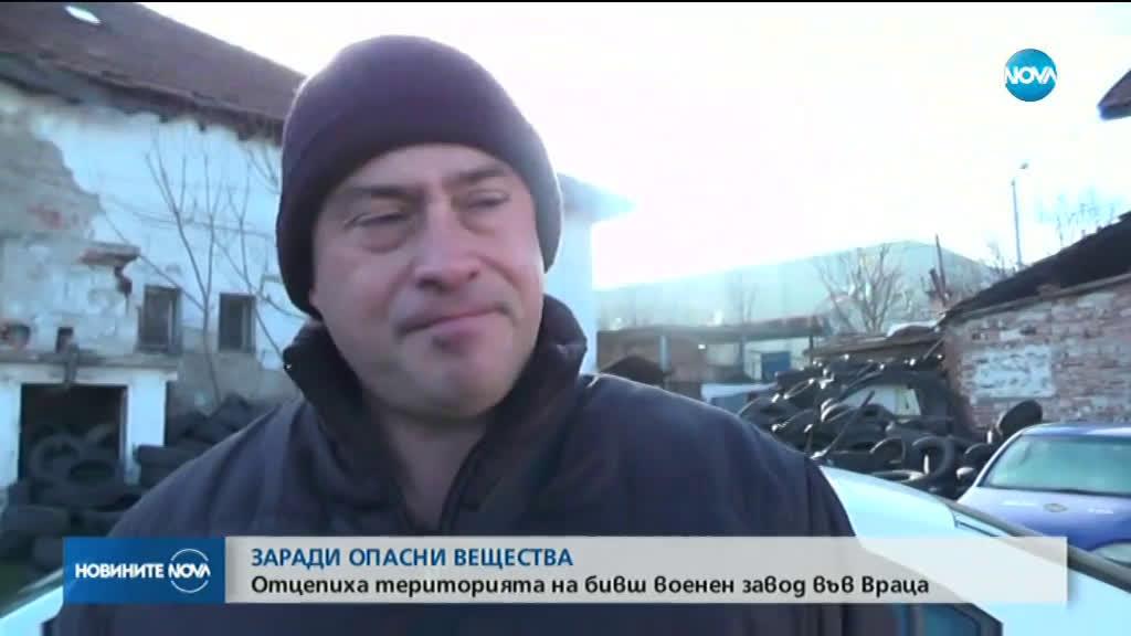 Полиция отцепи района около бивш военен завод във Враца