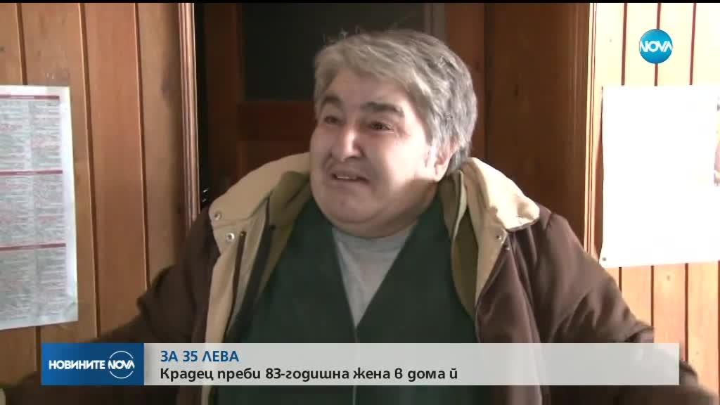 Крадец нахлу в дома на самотна 83-годишна жена и я преби заради 35 лева