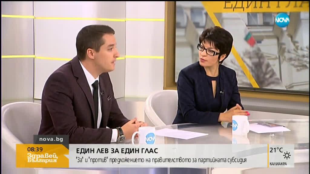"""1 ЛЕВ ЗА ЕДИН ГЛАС: """"За"""" и """"против"""" предложението на правителството за партийната субсидия"""