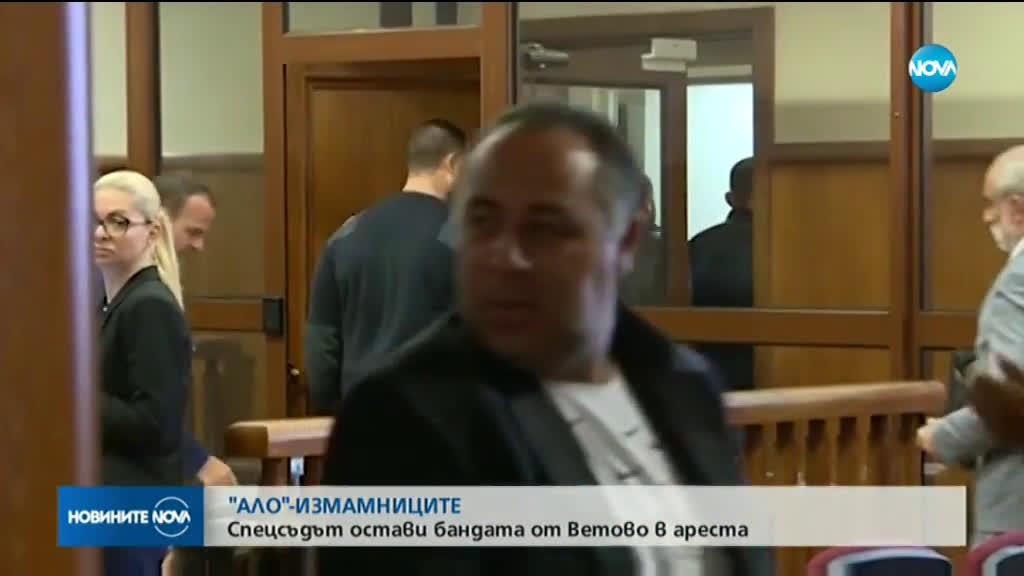 """Спецсъдът остави в ареста \""""ало\""""-измамниците от Ветово"""