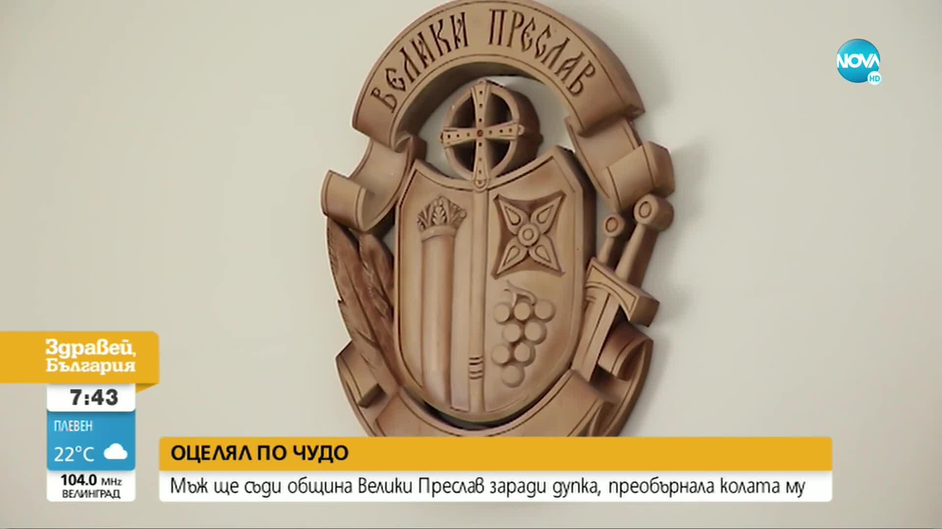 Мъж, оцелял по чудо след катастрофа, ще съди община Велики Преслав заради дупка