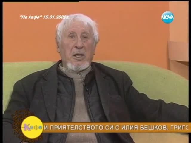 "10 години "" На кафе "" гост Радой Ралин - На кафе (16.04.2014г.)"