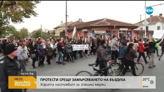 Протести срещу мръсния въздух в няколко населени места (видео)