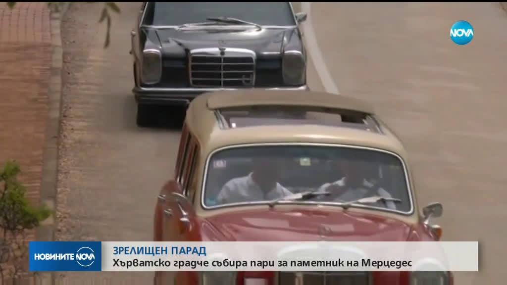 """Зрелищен парад със стари \""""Мерцедес\""""- и в хърватски град"""