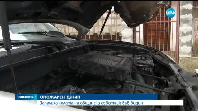 Запалиха колата на общински съветник във Видин