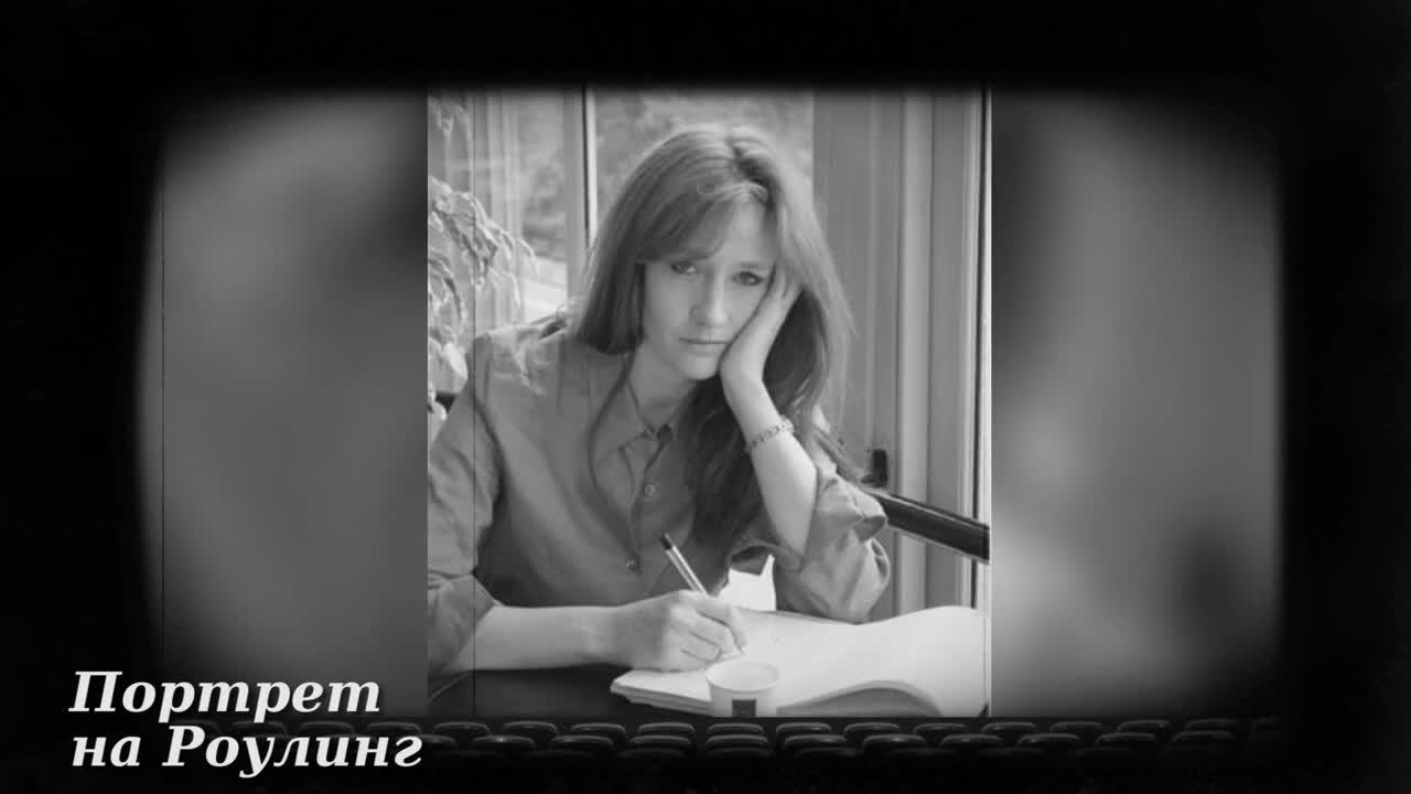 Джоан Роулинг - създателката на мечти и Хари Потър