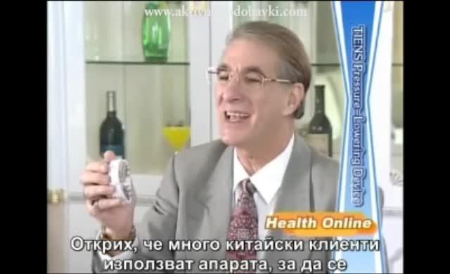 Апарат за регулиране на биоенергии