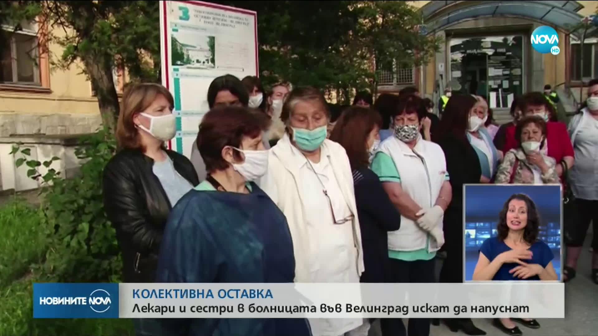 ПО ВРЕМЕ НА ЕПИДЕМИЯ: Колективна оставка в болницата във Велинград