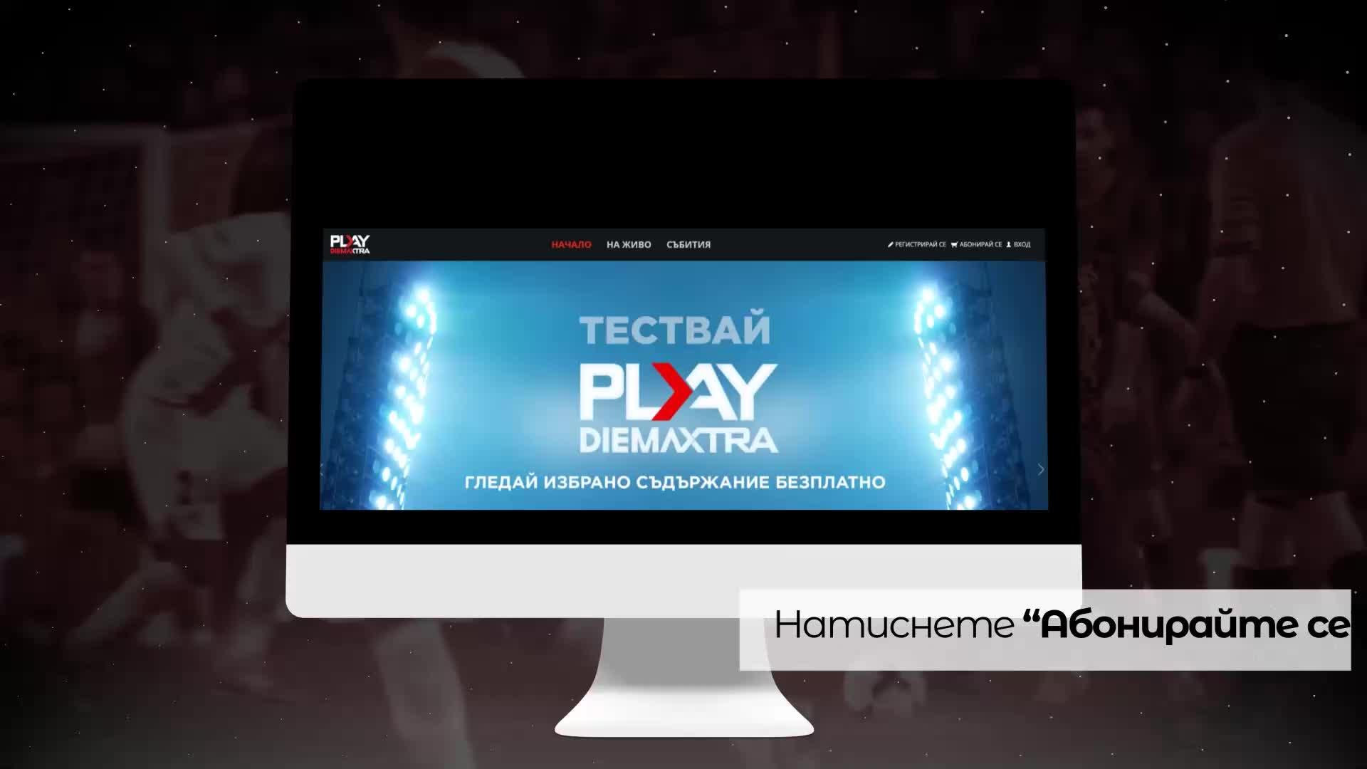 Play Diema Xtra - как да се абонирам
