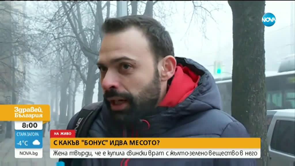 """""""БОНУС"""" В МЕСОТО: Клиенти откриха странно вещество в свински врат"""