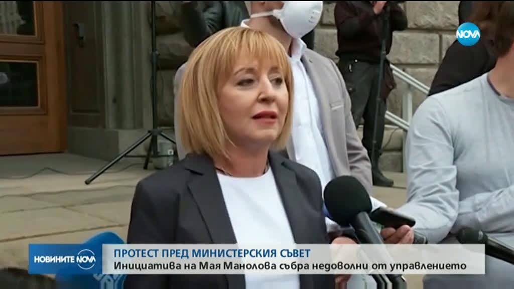 ПРОТЕСТ ПРЕД МС: Инициатива на Мая Манолова събра недоволни от управлението