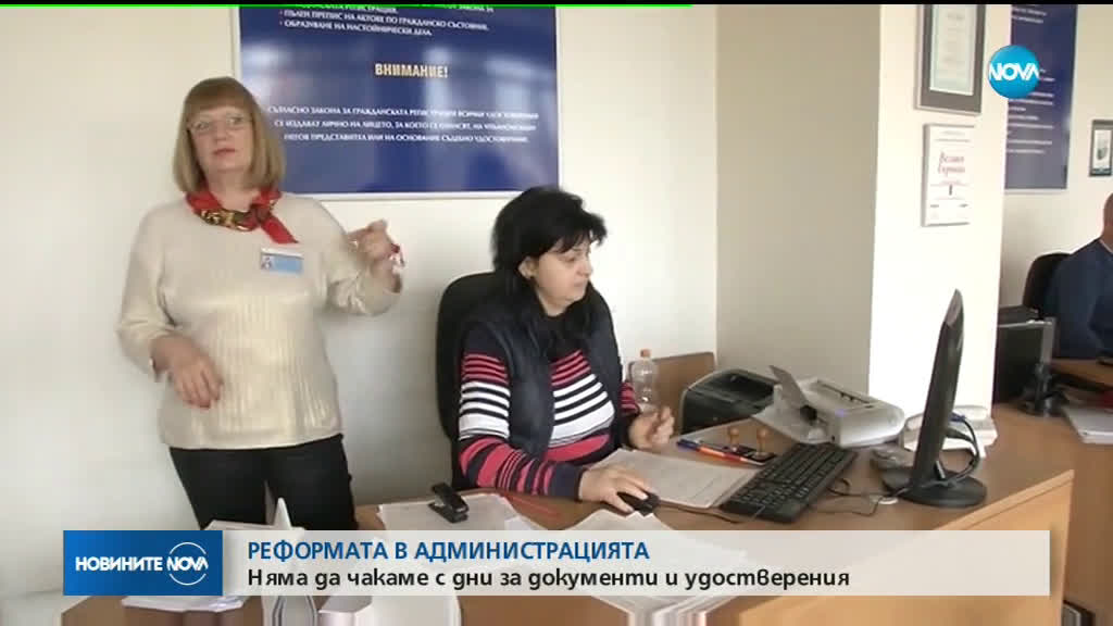 РЕФОРМАТА В АДМИНИСТРАЦИЯТА: Няма да чакаме с дни за документи и удостоверения
