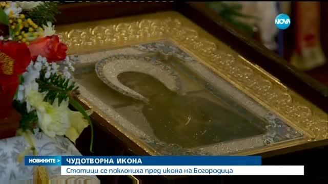 Стотици се поклониха пред чудотворната икона на Богородица