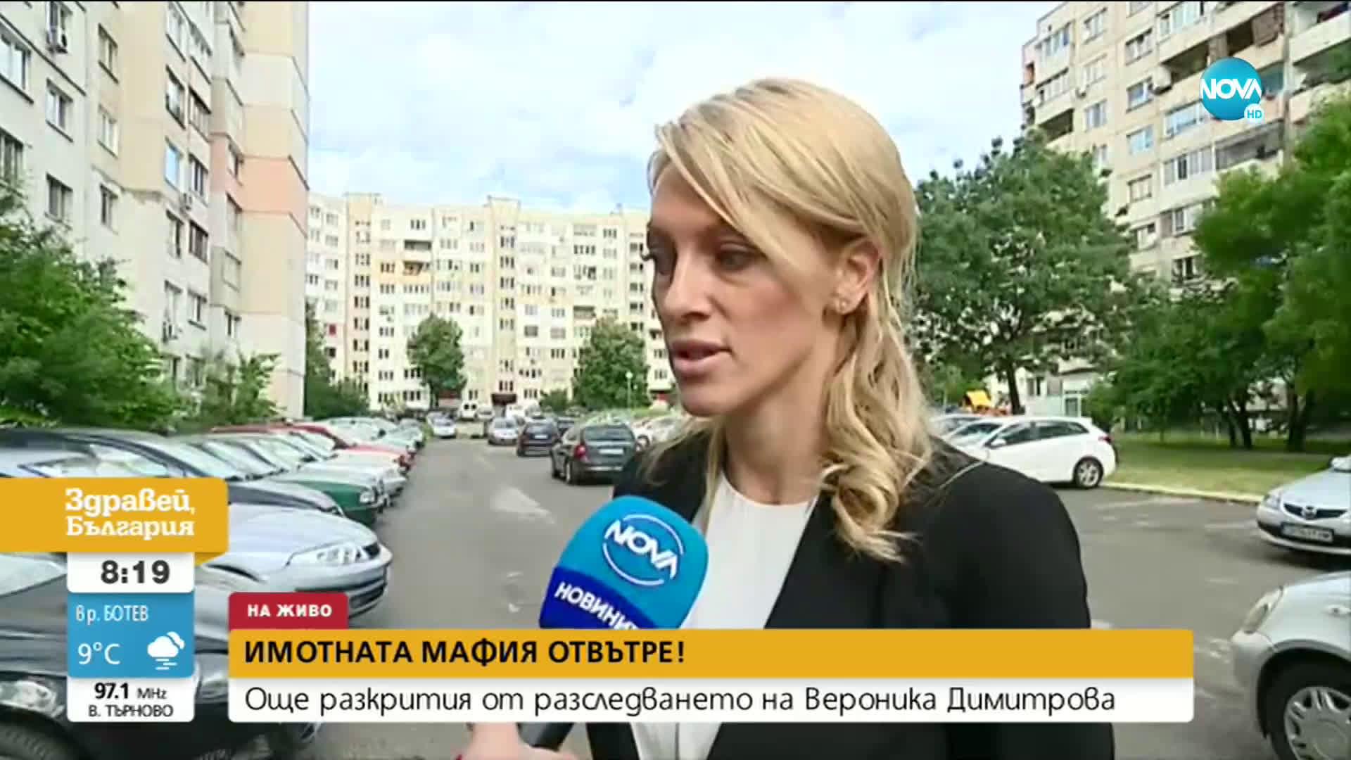 ПО СЛЕДИТЕ НА ИМОТНАТА МАФИЯ: Още разкрития от разследването на Вероника Димитрова