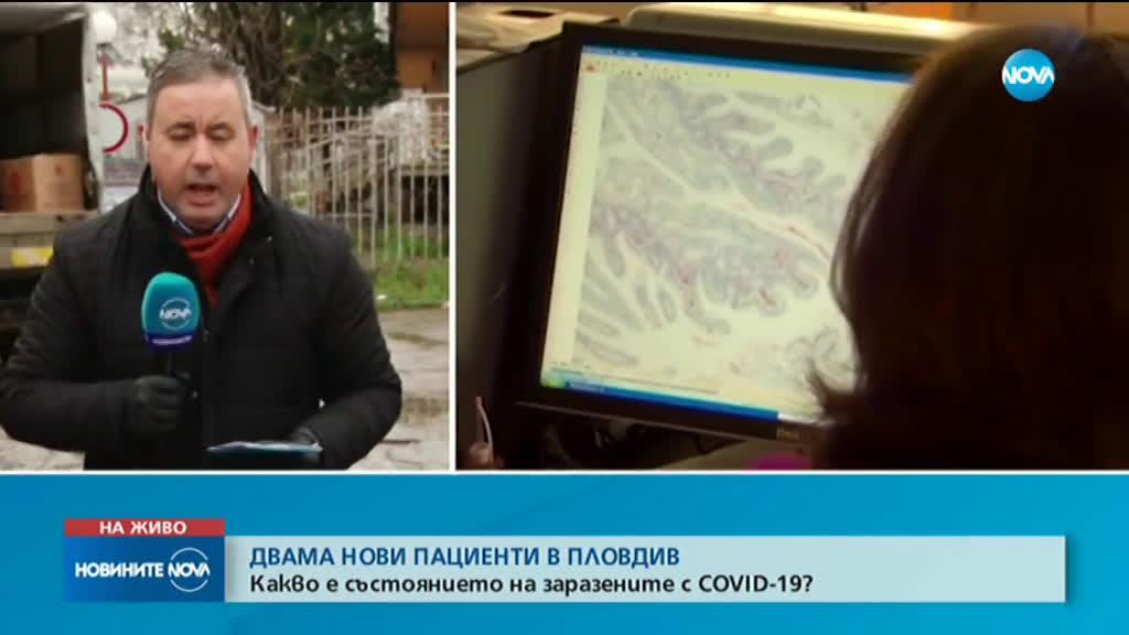 Какво е състоянието на последните двама, заразени с коронавирус в Пловдив?