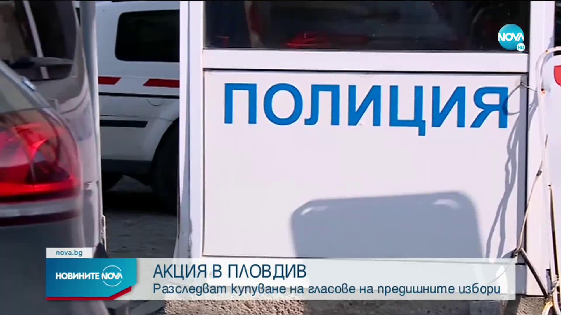 Нова акция срещу купуването на гласове в Пловдив и Варна
