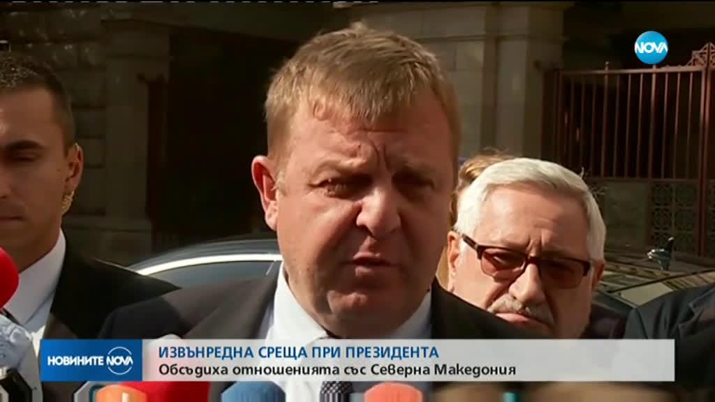 Извънредна среща в президентството заради Северна Македония