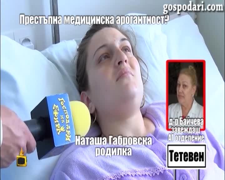 Престъпна медицинска арогантност Господари на ефира