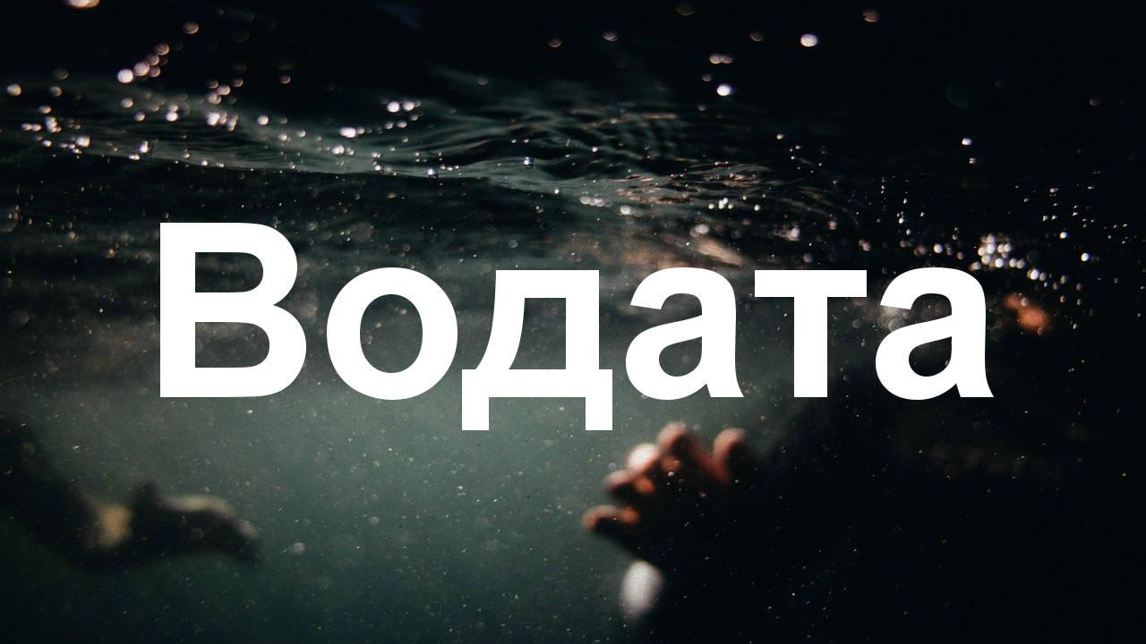 Интересни факти за водата