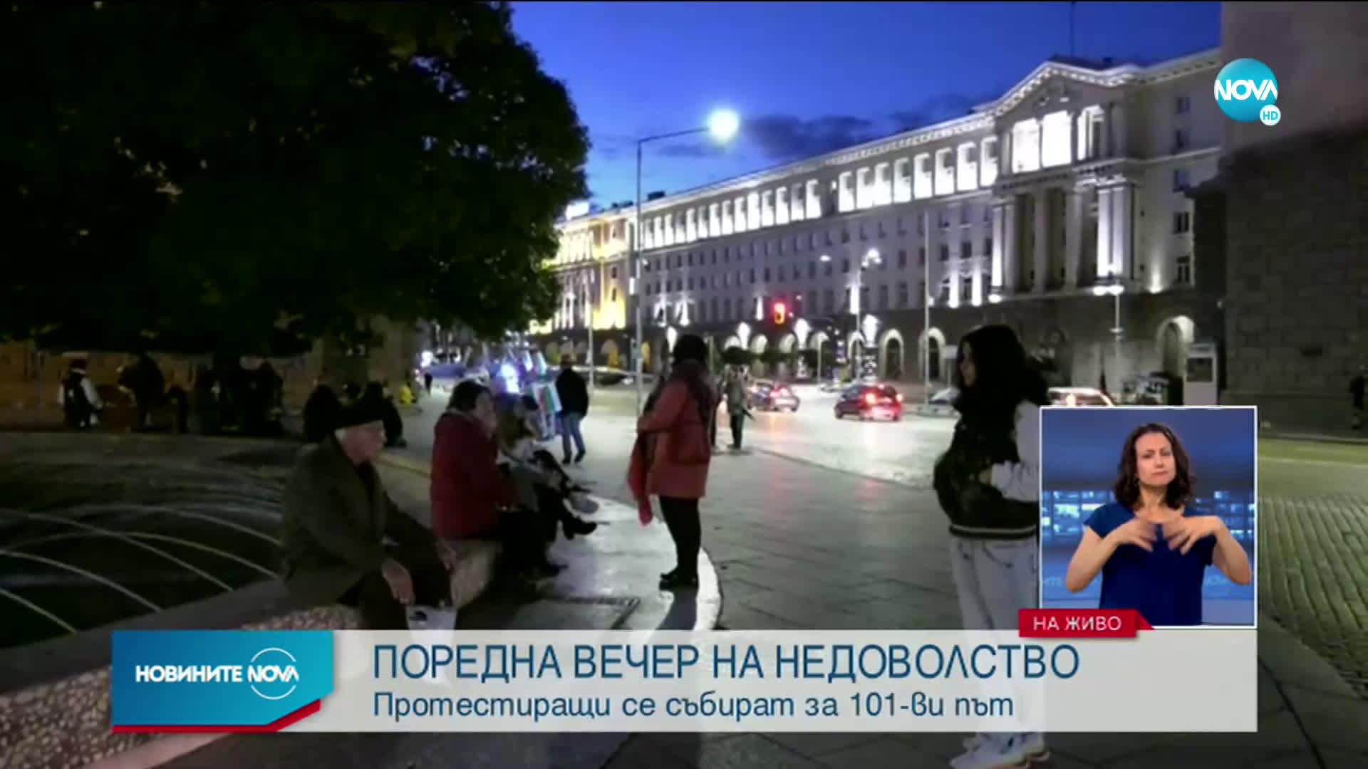 101-ва вечер на протести в София