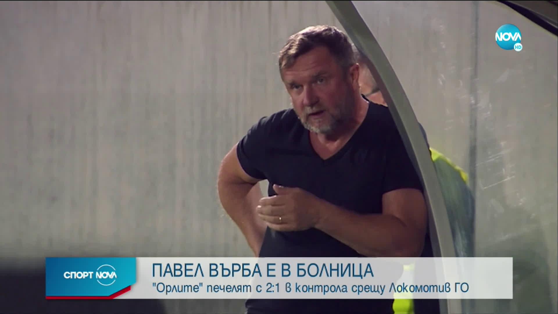 Павел Върба беше приет по спешност в болница