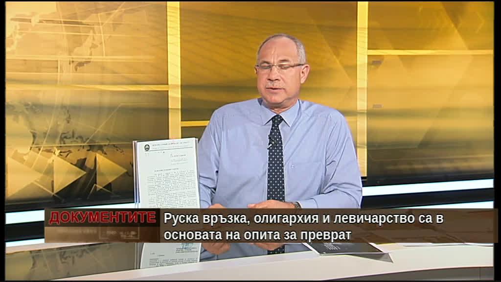 """""""Документите"""" с Антон Тодоров - 18.07.2020 (част 1)"""