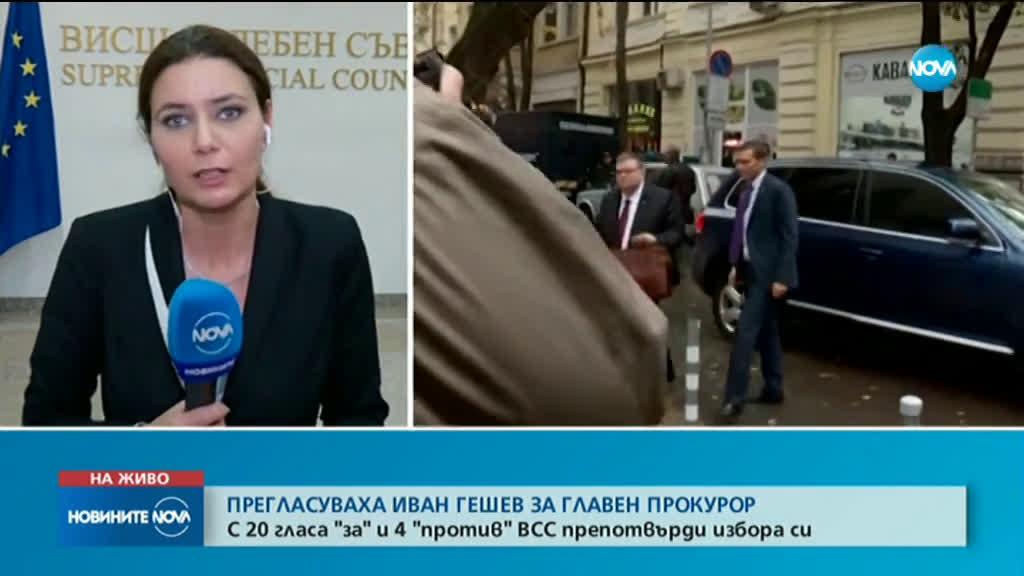 ВСС избра повторно Иван Гешев за главен прокурор