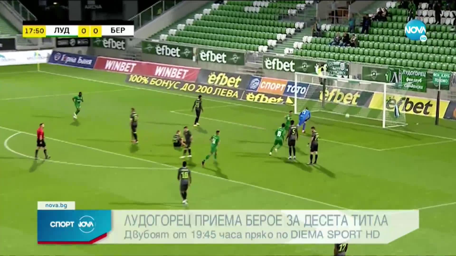 Спортни новини (04.05.2021 - обедна емисия)