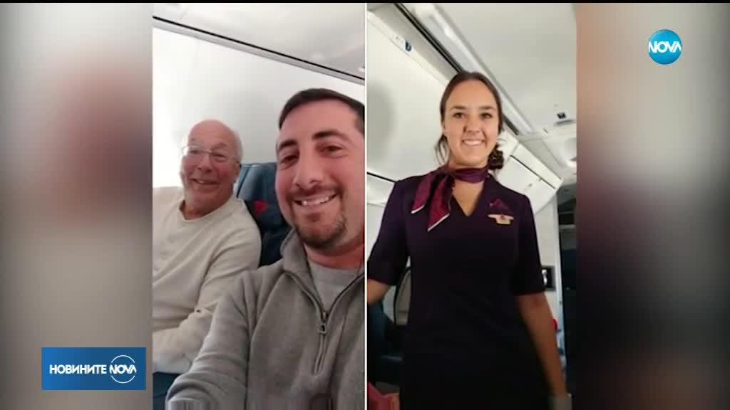 Баща на стюардеса си купи билети за всичките й полети по Коледа
