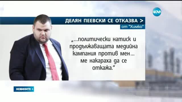 Пеевски: Отказвам се да участвам занапред в български бизнес проекти