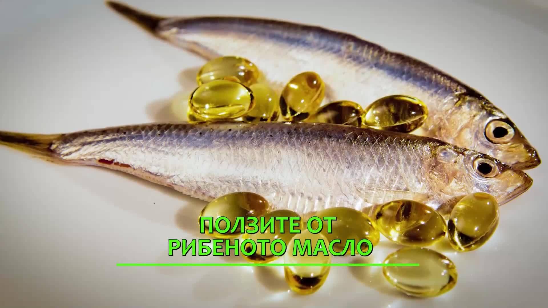 Вълшебното рибено масло