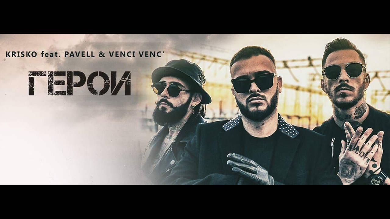 Krisko feat. Pavell & Venci Venc\' - GEROI [Official HD Video]