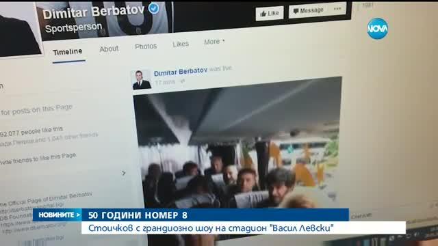 "Култово видео на Бербо и Стоичков преди \""50 години номер 8\"""