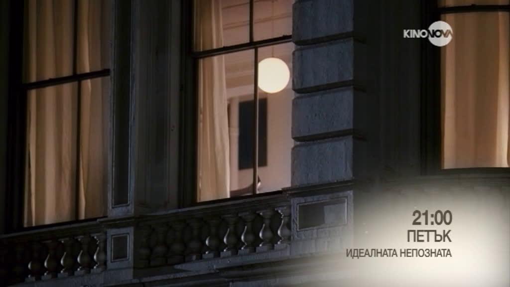 """""""Идеалната непозната"""" на 18 септември, петък от 21.00 ч. по KINO NOVA"""